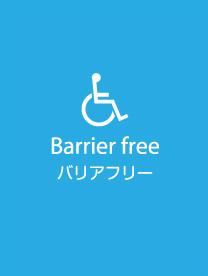 Barrier freeバリアフリー
