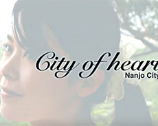 旅。回想編 City of heart Nanjo City